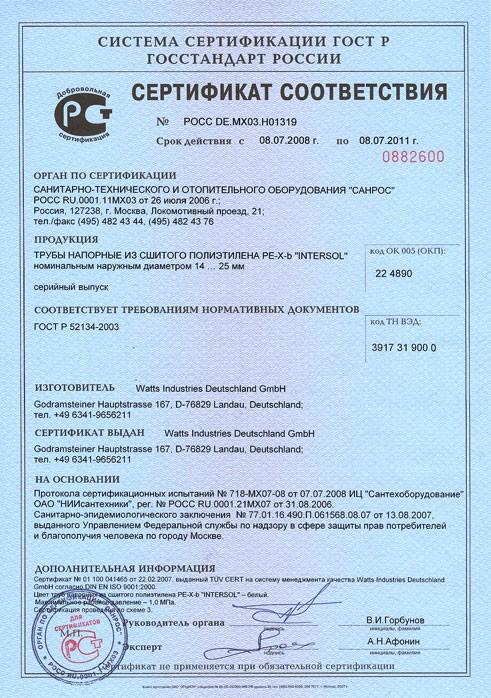 Полиэтилен высокого давления сертификация сертификация объектов общественного питанияв рк