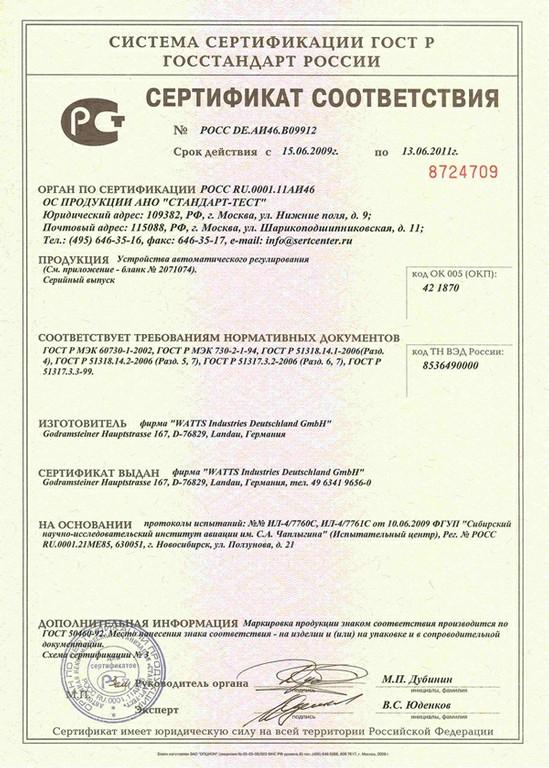 Компания новотек сертификация метрология стандартизация и сертификация в машиностроении.зайцев с.а скачать